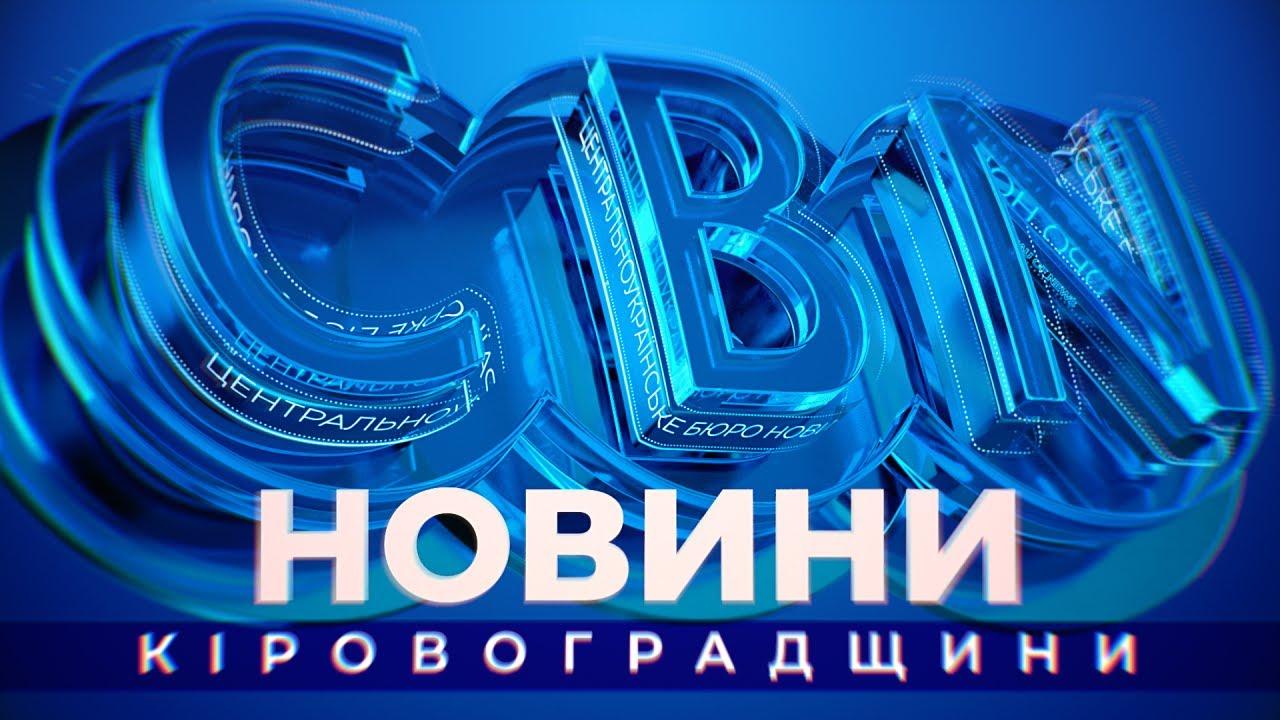 Головні новини Кіровоградщини: 20 жовтня 2021 року