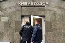 Співробітники ДФС проводять обшуки в приміщеннях комунальної корпорації Київавтодор