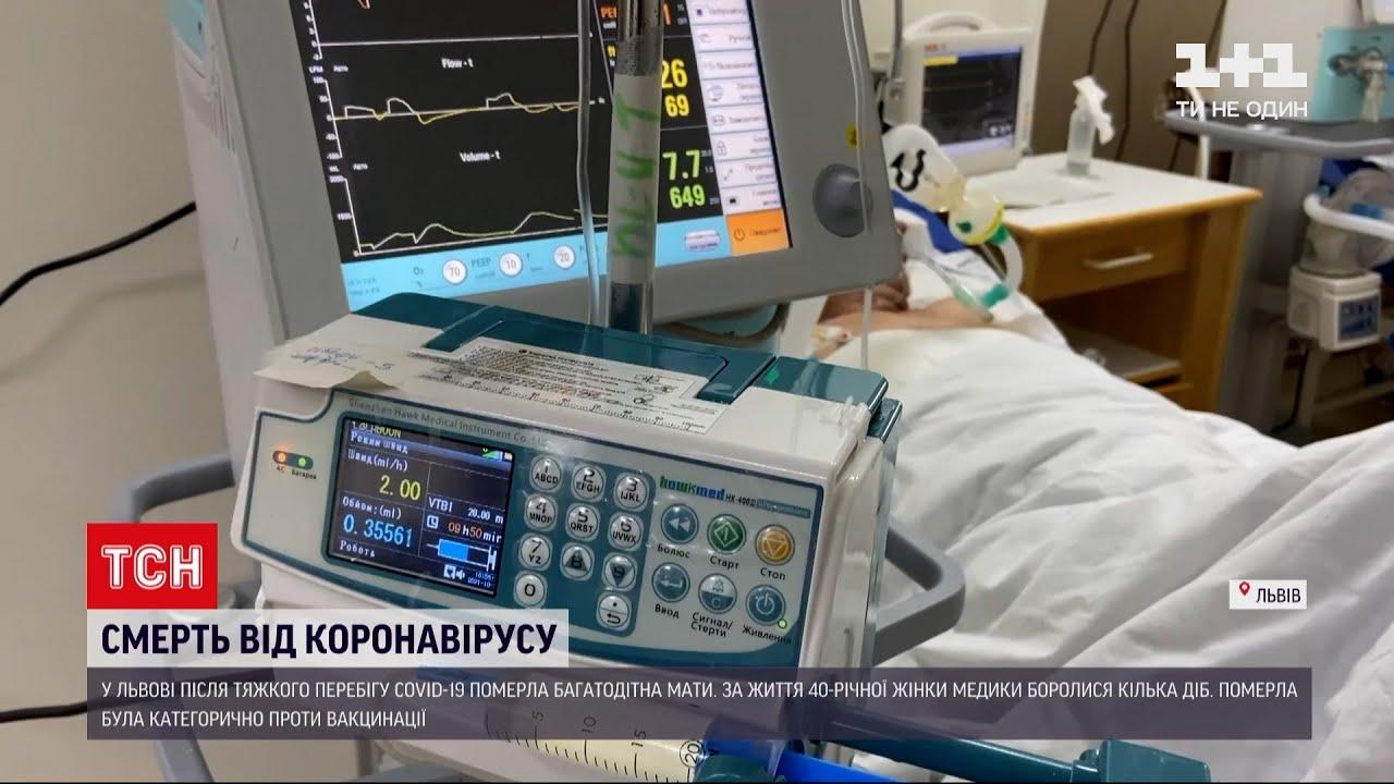 Новини України: у львівській лікарні від COVID-19 померла мати, найменшій дитині якої всього рік