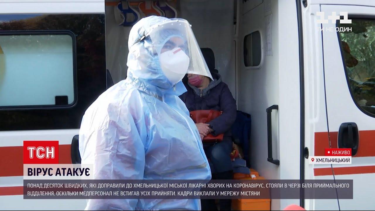 Коронавірус в Україні: в Хмельницькому понад десяток швидких з хворими чекають перед лікарнею