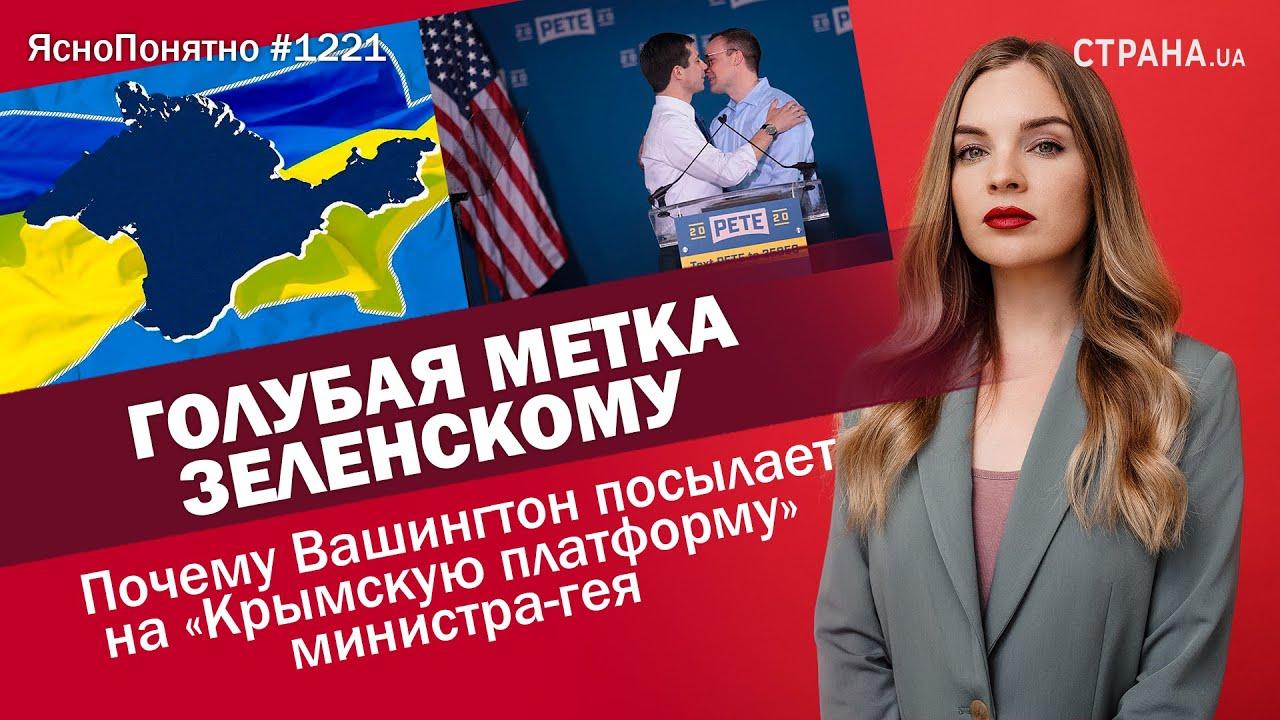 Голубая метка Зеленскому. Почему Вашингтон посылает на «Крымскую платформу» министра-гея | #1221