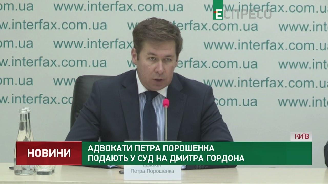 Адвокати Петра Порошенка подають у суд на Дмитра Гордона