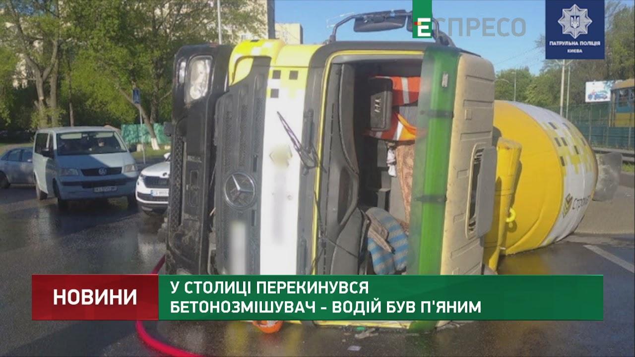 У столиці перекинувся бетонозмішувач - водій був п'яним