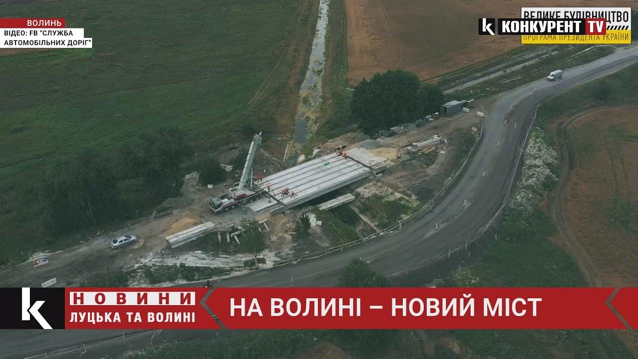 На Волині будують новий міст