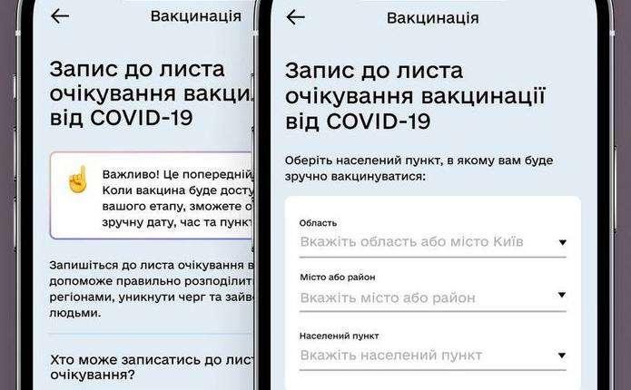 В Україні на вихідних почнуть щеплювати усіх, хто записався на вакцинацію через портал Дія
