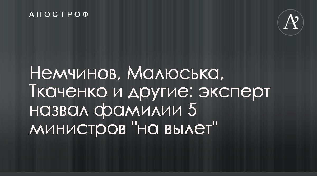 """Немчинов, Малюська, Ткаченко и другие: эксперт назвал фамилии 5 министров """"на вылет"""""""