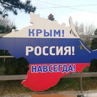 Клинические испытания. Крым как симптом весенних обострений