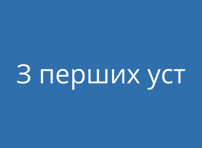 У громаді на Кіровоградщині готуються до встановлення нового рекорду